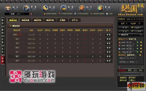 【多玩】武林三国:管理系统现贴心上线