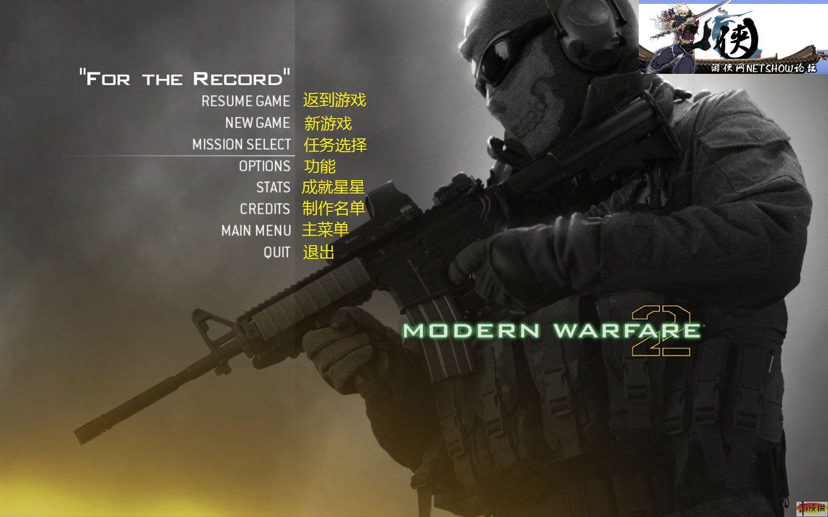 使命召唤6现代战争2菜单设置翻译 使命召唤6现代战争2攻略秘籍