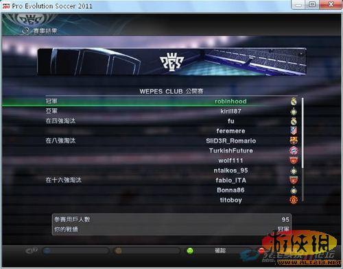 《实况足球2011》WEPES CLUB比赛之旅分享